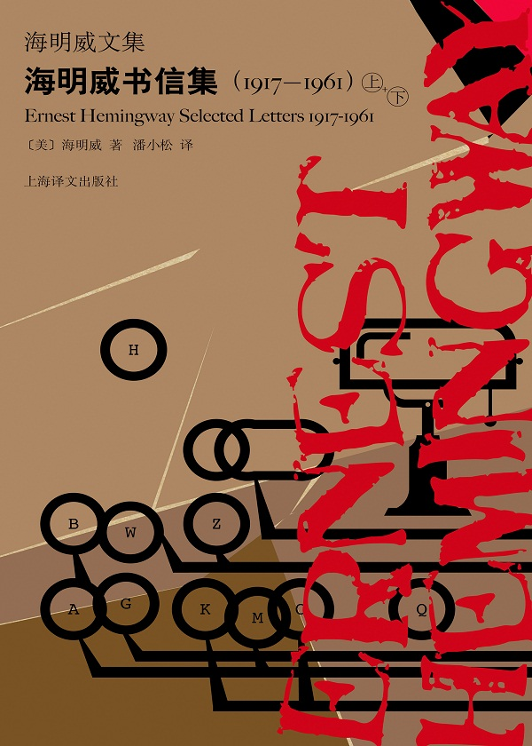 海明威书信集(1917-1961)