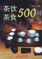 茶饮茶食500问