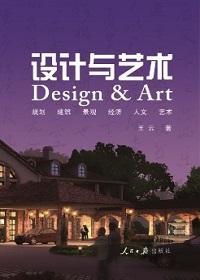 设计与艺术