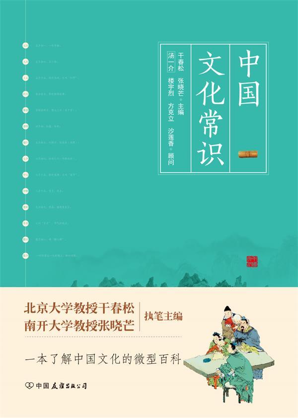 中国文化常识:一本了解中国文化的微型百科