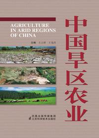 中国旱区农业