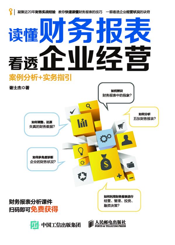 读懂财务报表看透企业经营 案例分析+实务指引