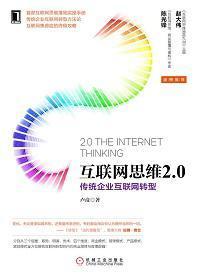互联网思维2.0:传统企业互联网转型