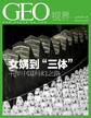 """女娲到""""三体""""——千年中国科幻之路GEO视界(总第010期)"""