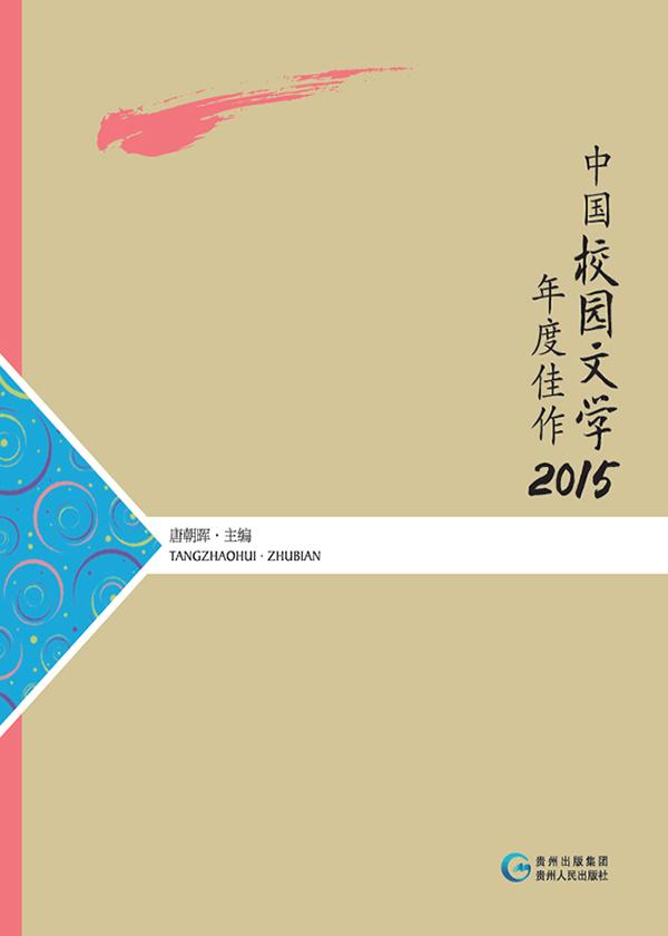 中国校园文学年度佳作2015