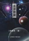 开启中国科幻元年的科幻电影原著小说