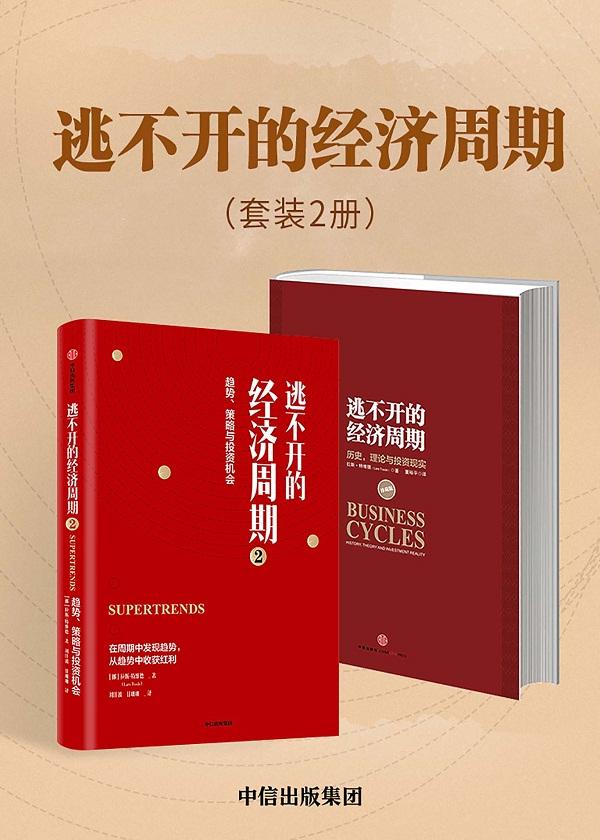 逃不开的经济周期(套装2册)