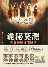 诡秘莫测:世界神秘社团秘档