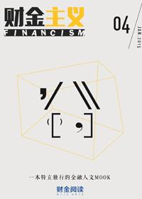 财金主义第004期:房事