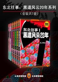 东北往事之黑道风云20年(全7册)
