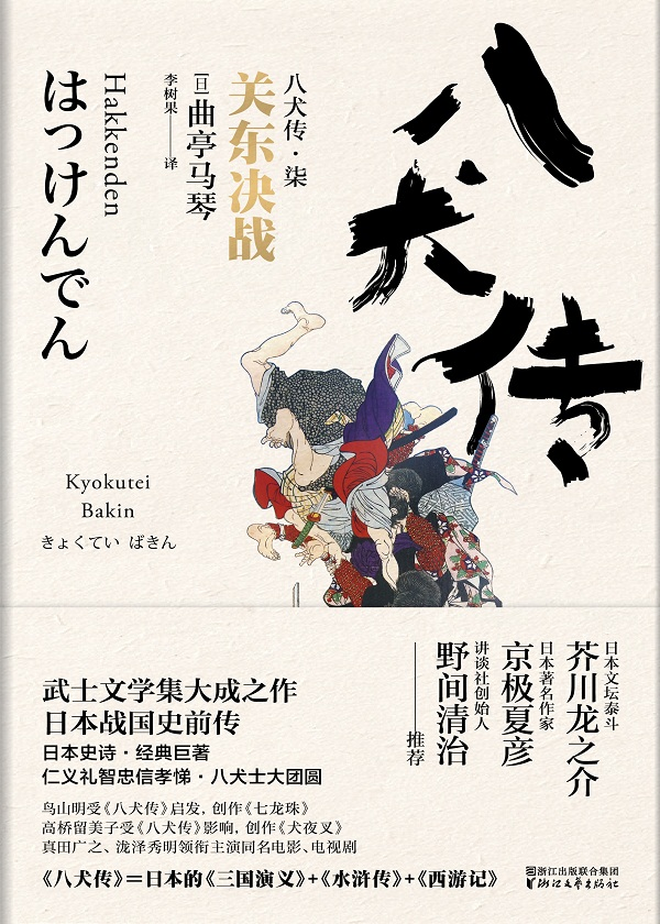 八犬传·柒:关东决战