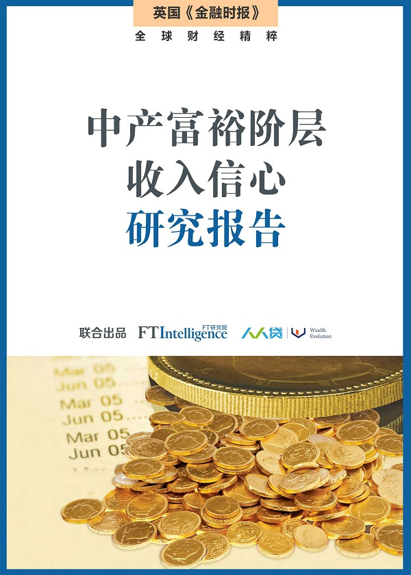 中产富裕阶层收入信心研究报告