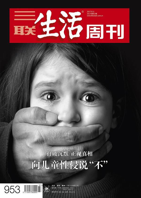 """三联生活周刊·向儿童性侵说""""不"""":打破沉默,正视真相(2017年37期)"""