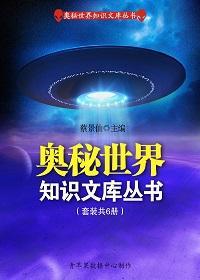 奥秘世界知识文库丛书(套装共6册)