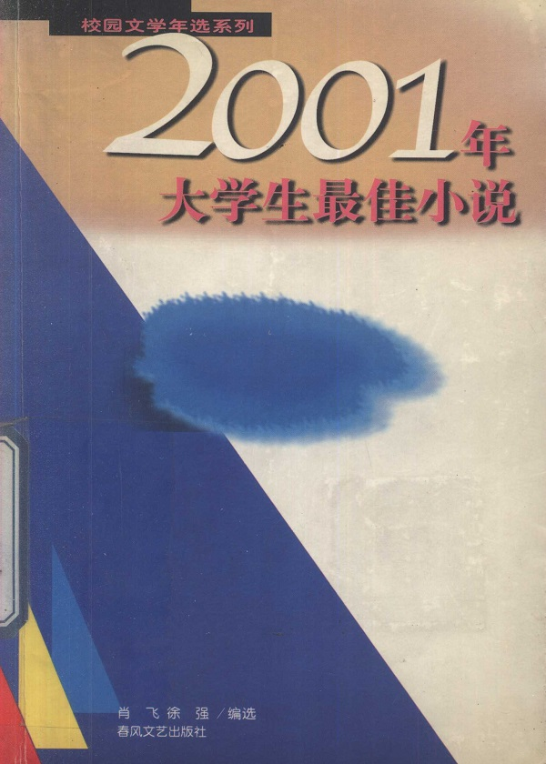 2001年大学生最佳小说