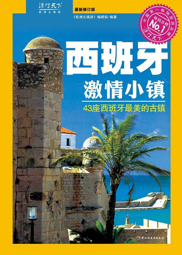 西班牙激情小镇:43座西班牙最美的古镇