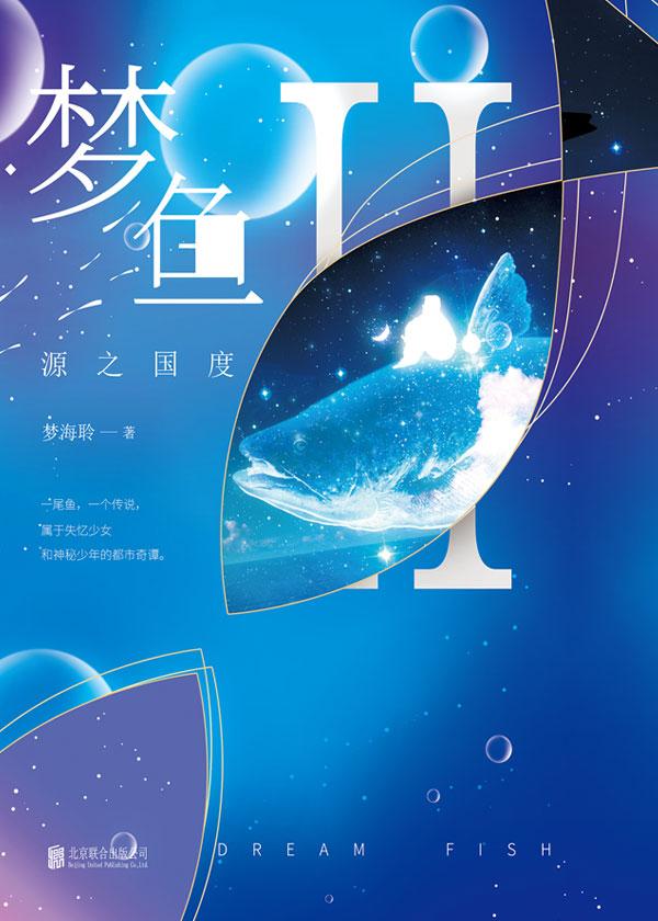 梦鱼Ⅱ:源之国度