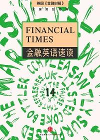 FinancialTimes金融英语速读14(英国《金融时报》·地铁大学)(EnglishEdition)