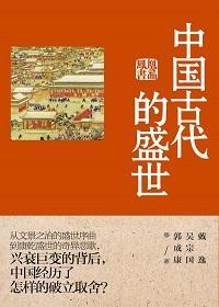 中国古代的盛世