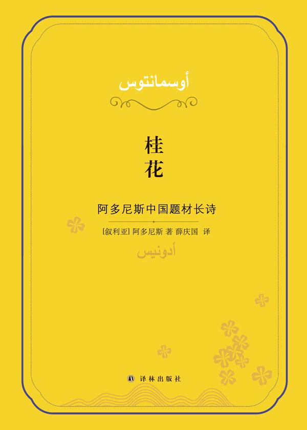 桂花:阿多尼斯中国题材长诗