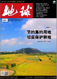 地球2016年7月刊
