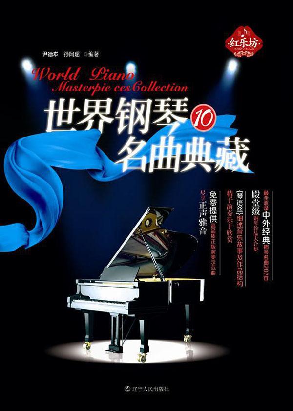 世界钢琴名曲典藏10
