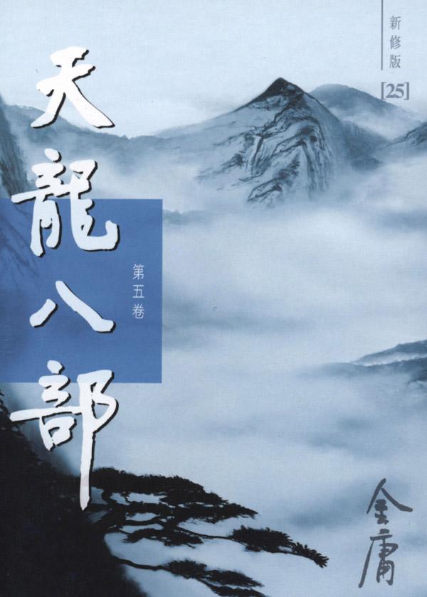 天龙八部(新修版)(五)