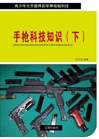 手枪科技知识(下)