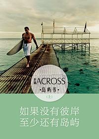 《ACROSS穿越》岛屿书(上)