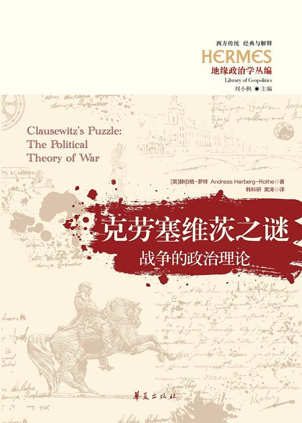 克劳塞维茨之谜:战争的政治理论