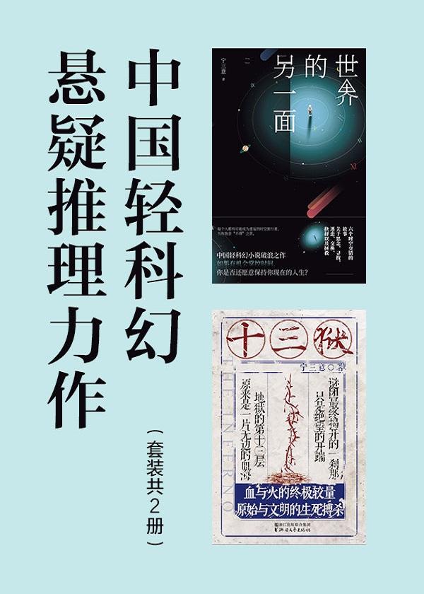 中国轻科幻悬疑推理力作(套装共2册)
