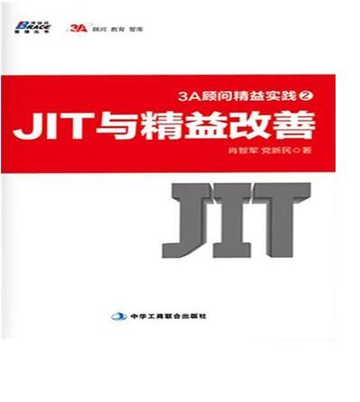 3A顾问精益实践2JIT与精益改善