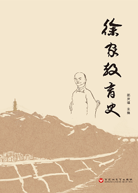 徐家教育史