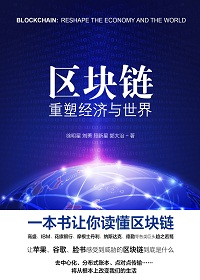 区块链: 重塑经济与世界