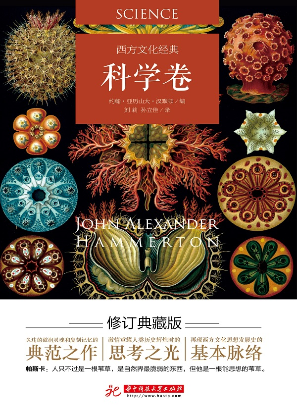西方文化经典:科学卷