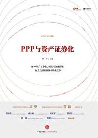 PPP与资产证券化
