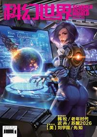 《科幻世界》2013年第10期