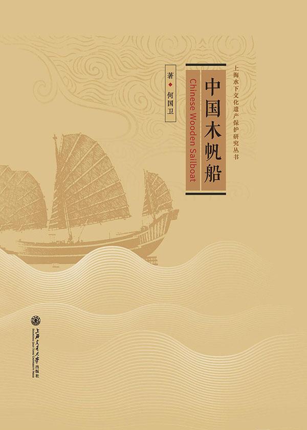 中国木帆船