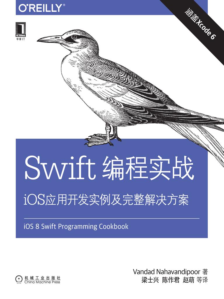Swift编程实战:iOS应用开发实例及完整解决方案