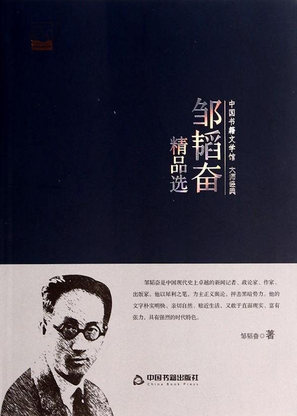 中国书籍文学馆·大师经典——邹韬奋精品选