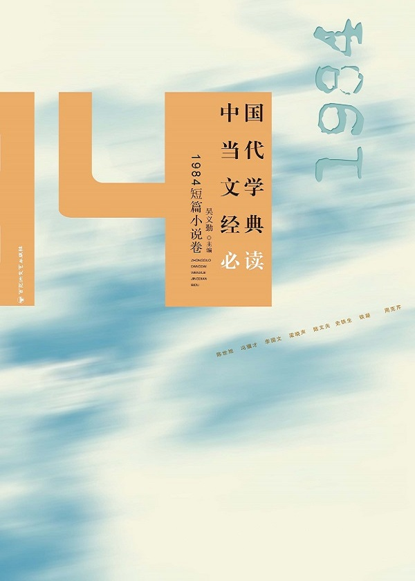 中国当代文学经典必读·1984短篇小说卷