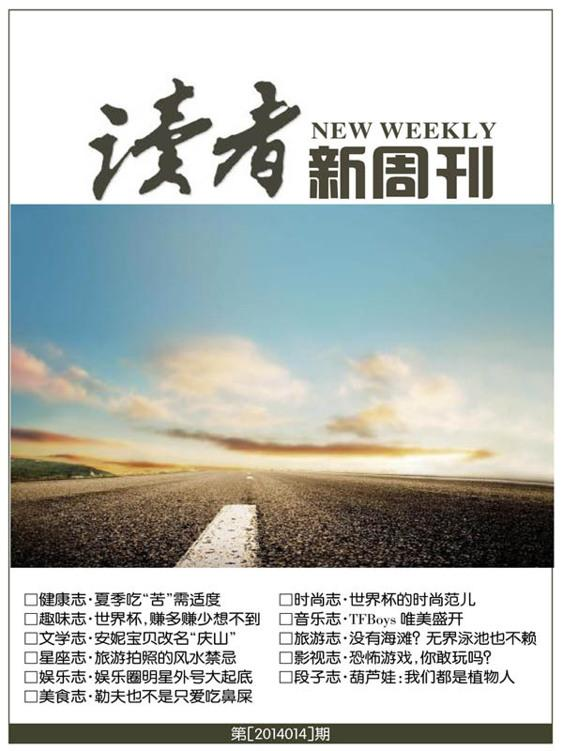 《读者新周刊》2014年第14期