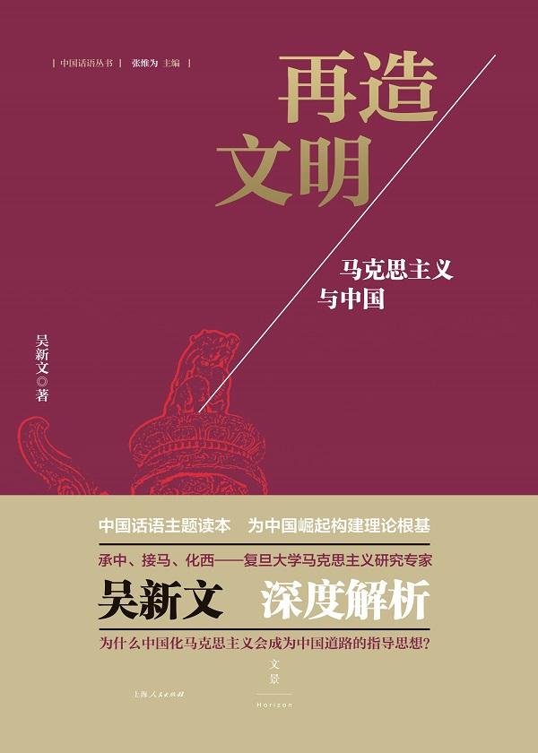 再造文明:马克思主义与中国