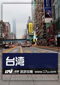 一起游旅游攻略-台湾