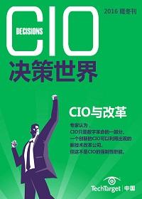 《CIO决策世界》2016隆冬刊:CIO与改革