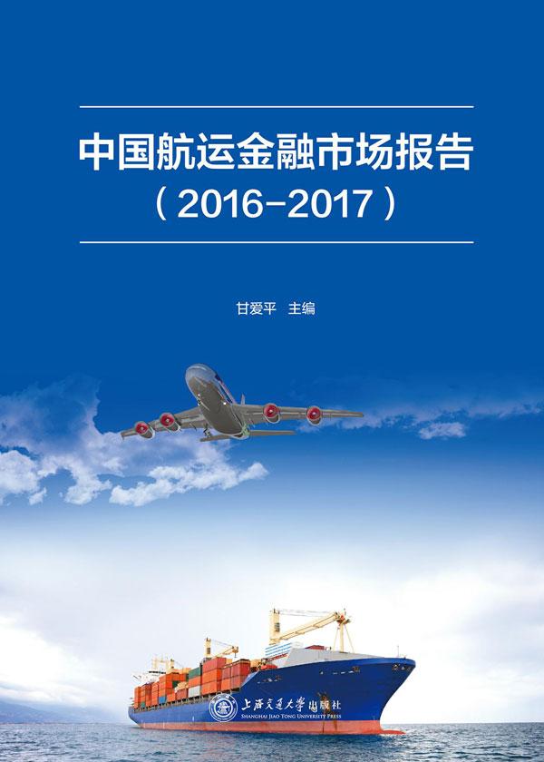 中国航运金融市场报告(2016-2017)