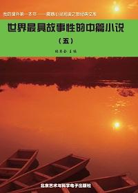 世界最具故事性的中篇小说(5)