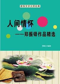 人间情怀:郑振铎作品精选