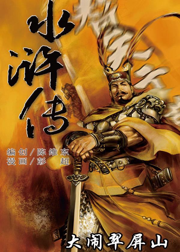 水浒传12:大闹翠屏山