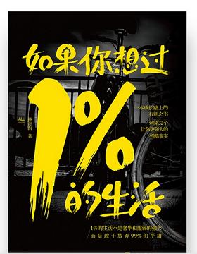 如果你想过1%的生活